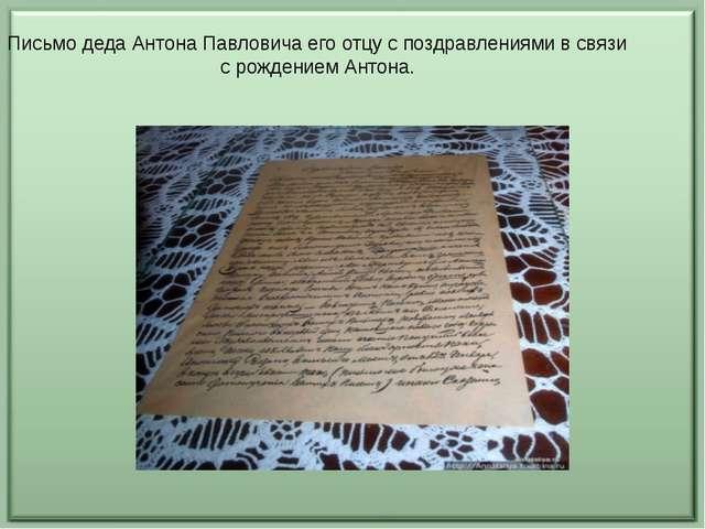Письмо деда Антона Павловича его отцу с поздравлениями в связи с рождением Ан...