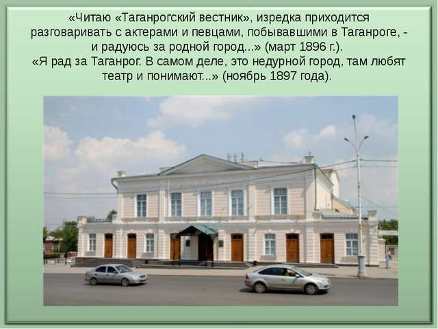 «Читаю «Таганрогский вестник», изредка приходится разговаривать с актерами и...