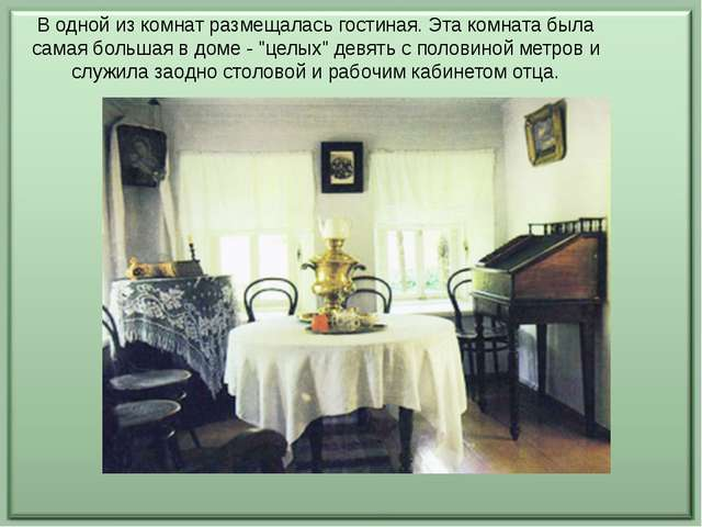 В одной из комнат размещалась гостиная. Эта комната была самая большая в доме...