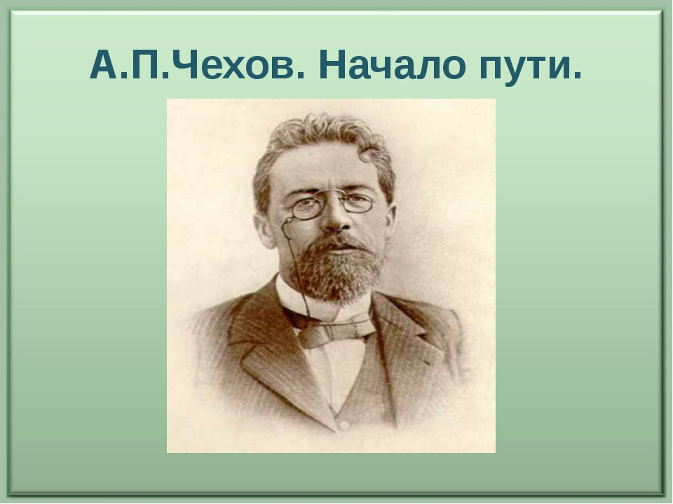 А.П.Чехов. Начало пути.