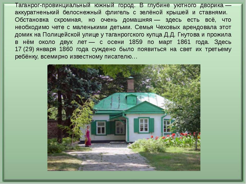 Таганрог-провинциальный южный город. В глубине уютного дворика— аккуратненьк...