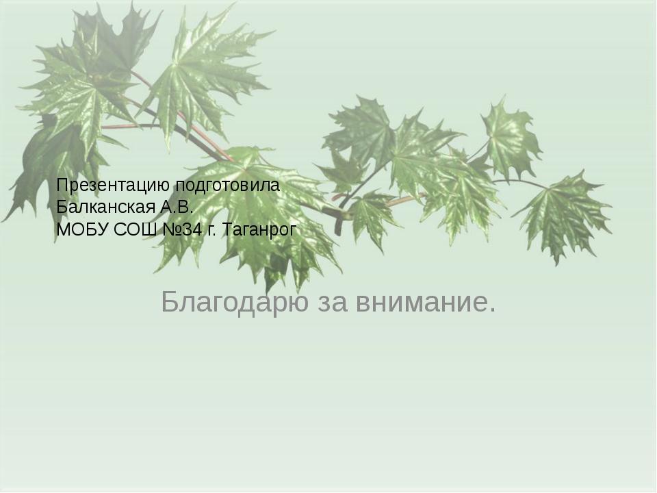 Презентацию подготовила Балканская А.В. МОБУ СОШ №34 г. Таганрог Благодарю за...