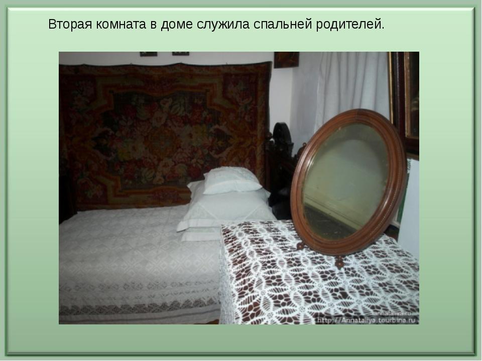 Вторая комната в доме служила спальней родителей.