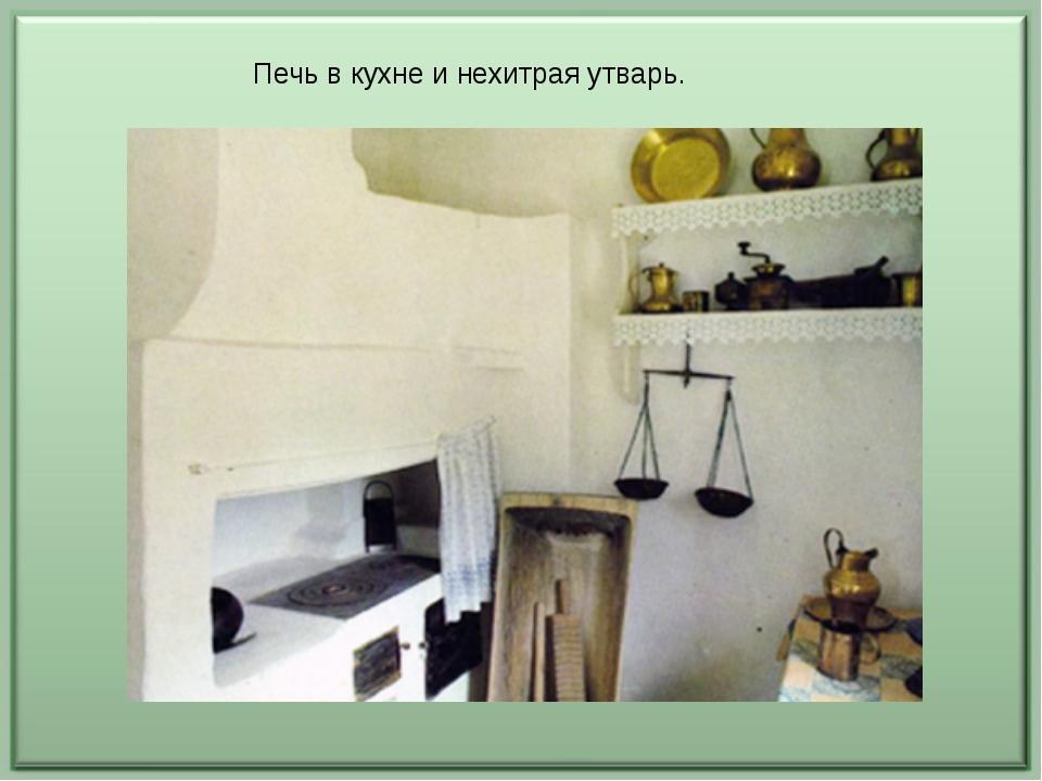 Печь в кухне и нехитрая утварь.