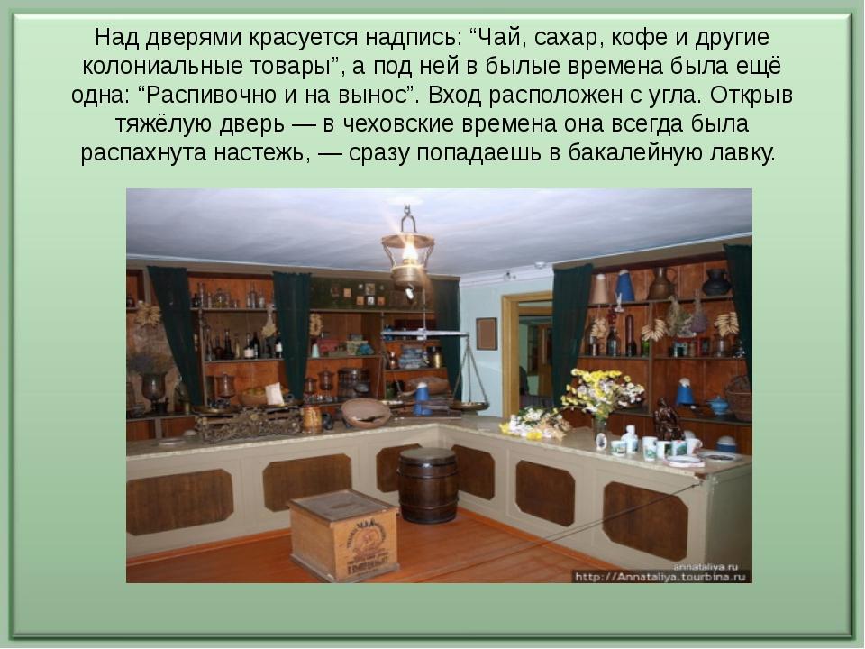 """Над дверями красуется надпись: """"Чай, сахар, кофе и другие колониальные товары..."""
