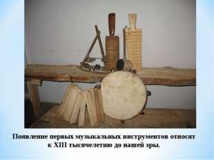 Появление первых музыкальных инструментов относят к XIII тысячелетию до нашей