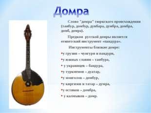 "Слово ""домра"" тюркского происхождения (танбур, домбур, дунбара, думбра, домб"