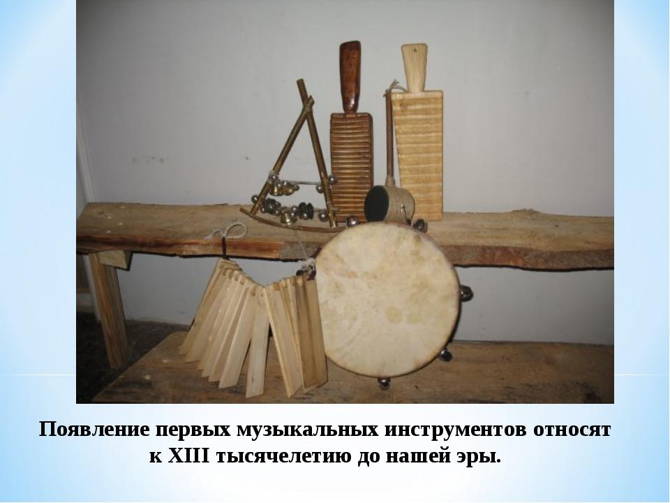 Появление первых музыкальных инструментов относят к XIII тысячелетию до нашей...