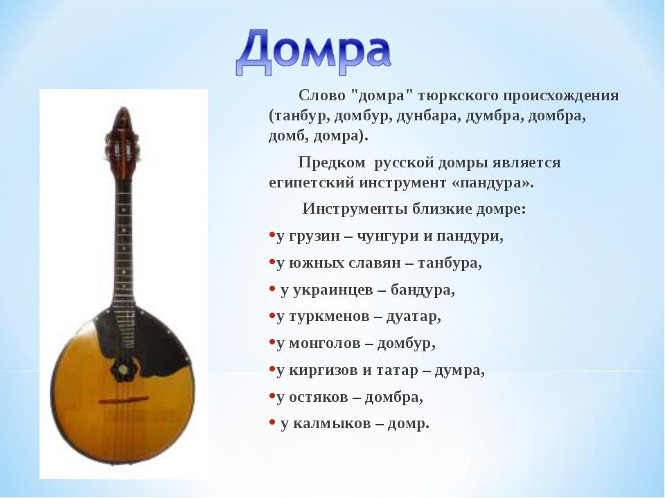 "Слово ""домра"" тюркского происхождения (танбур, домбур, дунбара, думбра, домб..."