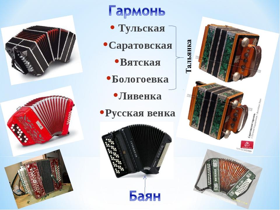 Тульская Саратовская Вятская Бологоевка Ливенка Русская венка