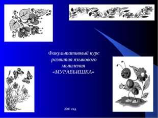 СОШ №4 им.К.Макпалеева Факультативный курс развития языкового мышления «МУРАВ