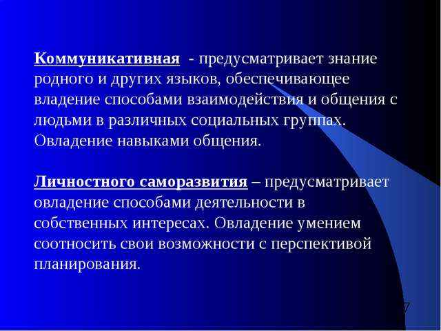 Коммуникативная - предусматривает знание родного и других языков, обеспечиваю...