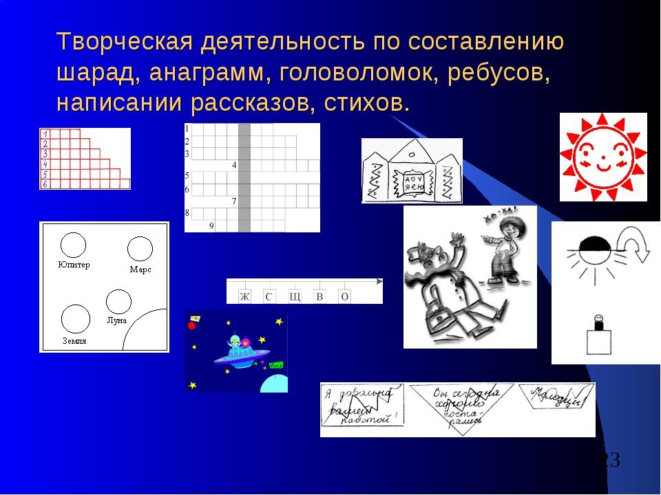 Творческая деятельность по составлению шарад, анаграмм, головоломок, ребусов,...