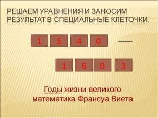1 5 4 1 6 0 0 3
