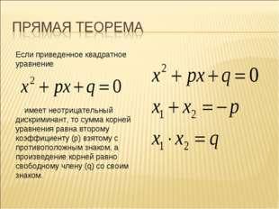 Если приведенное квадратное уравнение имеет неотрицательный дискриминант, то