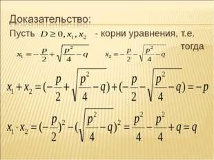 Пусть - корни уравнения, т.е. тогда