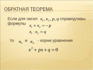 Если для чисел справедливы формулы  то  и  - корни уравнения