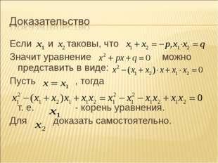 Если и таковы, что Значит уравнениеможно представить в виде: Пусть , то