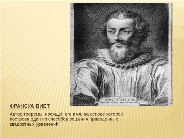 Автор теоремы, носящей его имя, на основе которой построен один из способов р...