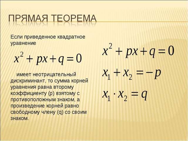 Если приведенное квадратное уравнение имеет неотрицательный дискриминант, то...