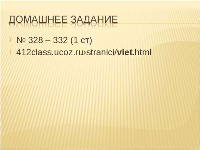 № 328 – 332 (1 ст) 412class.ucoz.ru›stranici/viet.html