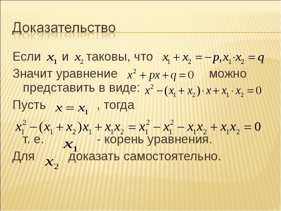 Если и таковы, что Значит уравнениеможно представить в виде: Пусть , то...