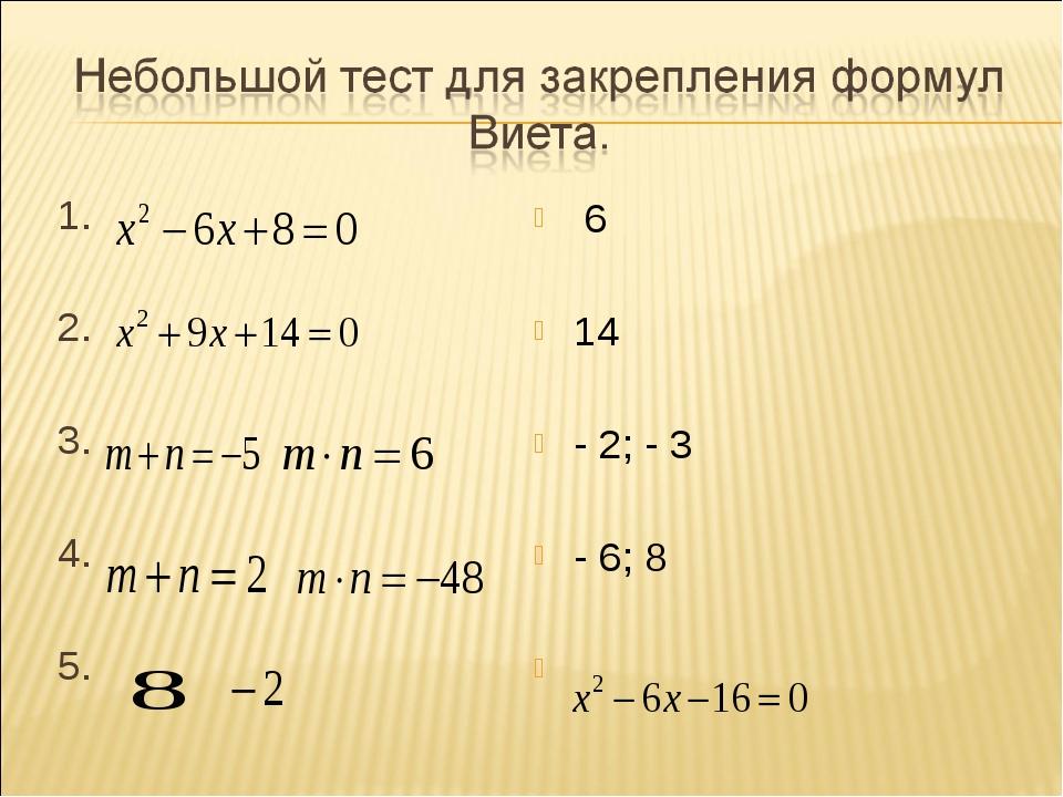 1. 2. 3. 4. 5. 6 14 - 2; - 3 - 6; 8