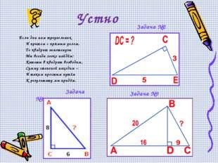 Устно Задача №1 Задача №2 Если дан нам треугольник И притом с прямым углом,