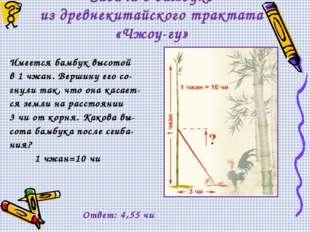 Задача о бамбуке из древнекитайского трактата «Чжоу-гу» Имеется бамбук высото
