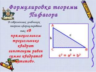 Формулировка теоремы Пифагора В современных учебниках теорема сформулирована