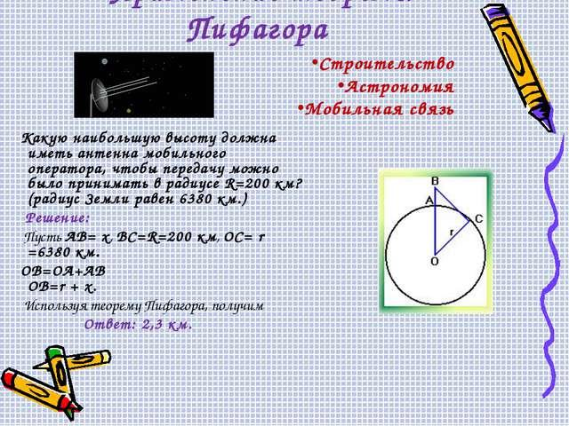 Применение теоремы Пифагора Какую наибольшую высоту должна иметь антенна моб...