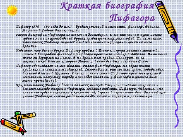 Краткая биография Пифагора Пифагор (570 – 490 года до н.э.) – древнегречески...