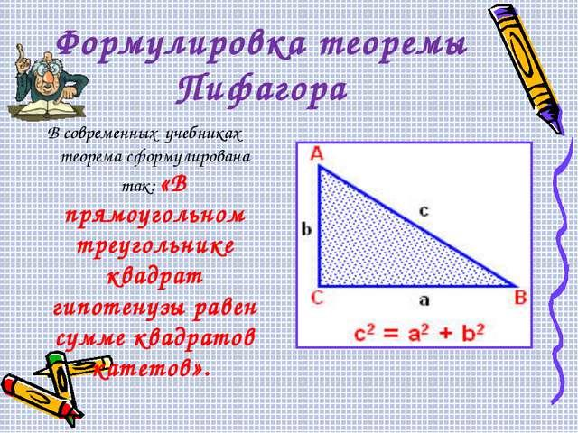 Формулировка теоремы Пифагора В современных учебниках теорема сформулирована...