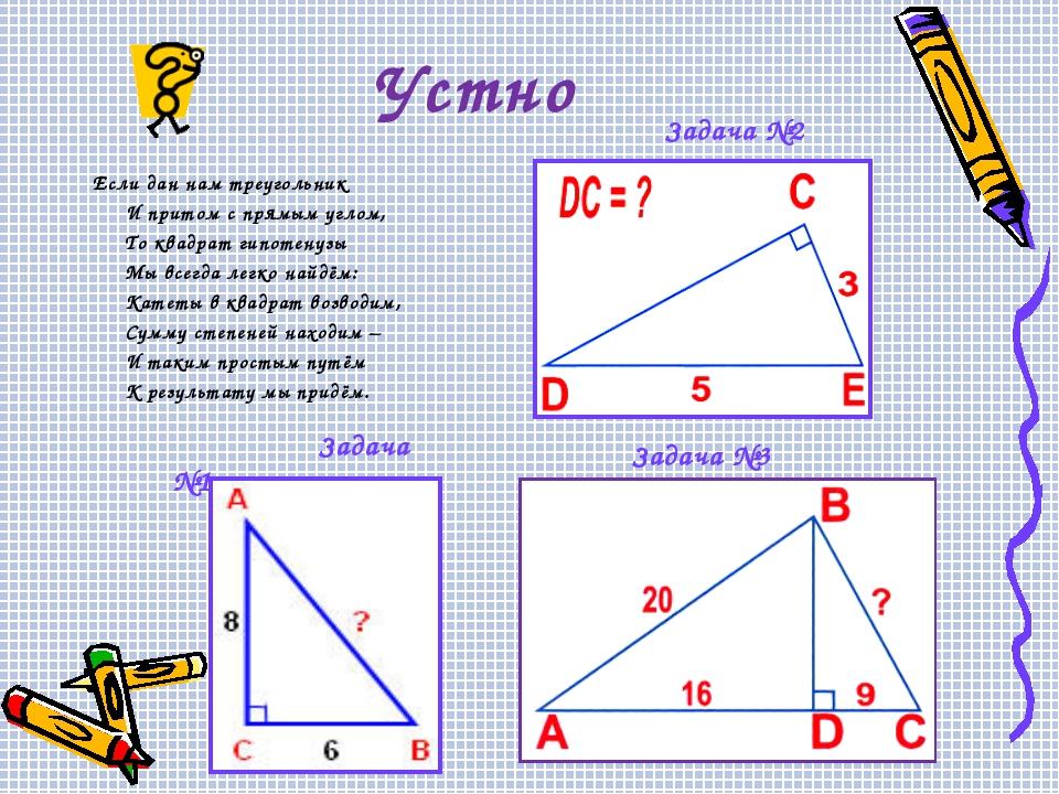 Устно Задача №1 Задача №2 Если дан нам треугольник И притом с прямым углом,...