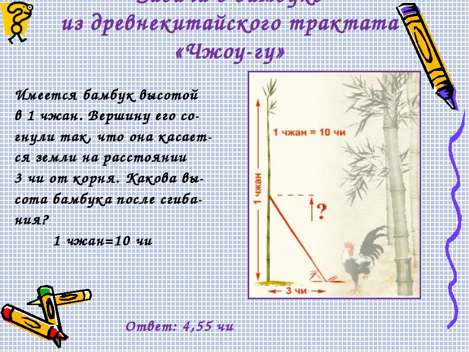 Задача о бамбуке из древнекитайского трактата «Чжоу-гу» Имеется бамбук высото...