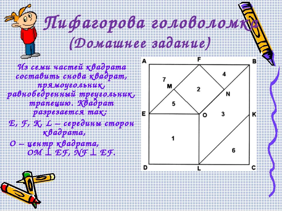 Пифагорова головоломка (Домашнее задание) Из семи частей квадрата составить...