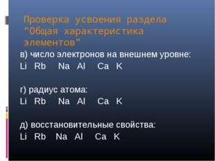 """Проверка усвоения раздела """"Общая характеристика элементов"""" в) число электроно"""