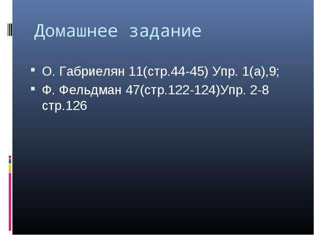 Домашнее задание О. Габриелян 11(стр.44-45) Упр. 1(а),9; Ф. Фельдман 47(стр.1...