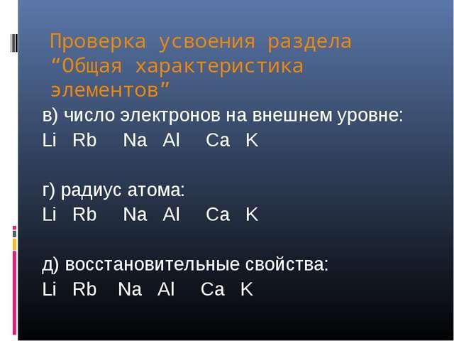 """Проверка усвоения раздела """"Общая характеристика элементов"""" в) число электроно..."""