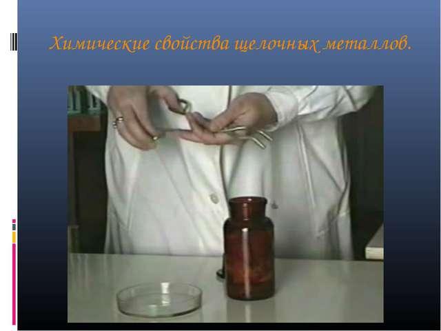 Химические свойства щелочных металлов.