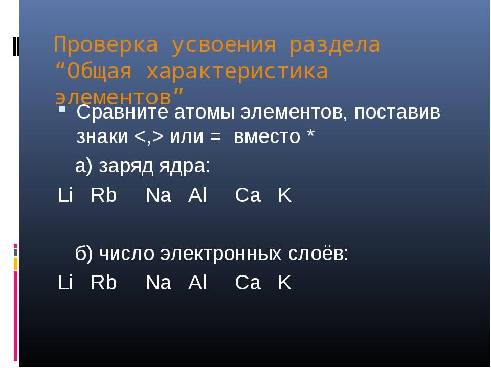 """Проверка усвоения раздела """"Общая характеристика элементов"""" Сравните атомы эле..."""