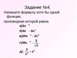 Задание №4. Напишите формулу хотя бы одной функции, производная которой равна: