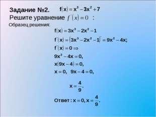Задание №2. Решите уравнение : Образец решения: