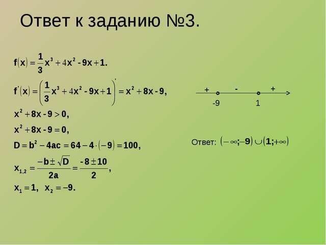 Ответ к заданию №3.