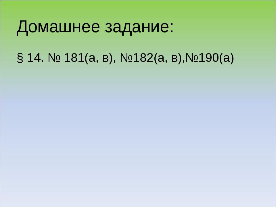 Домашнее задание: § 14. № 181(а, в), №182(а, в),№190(а)