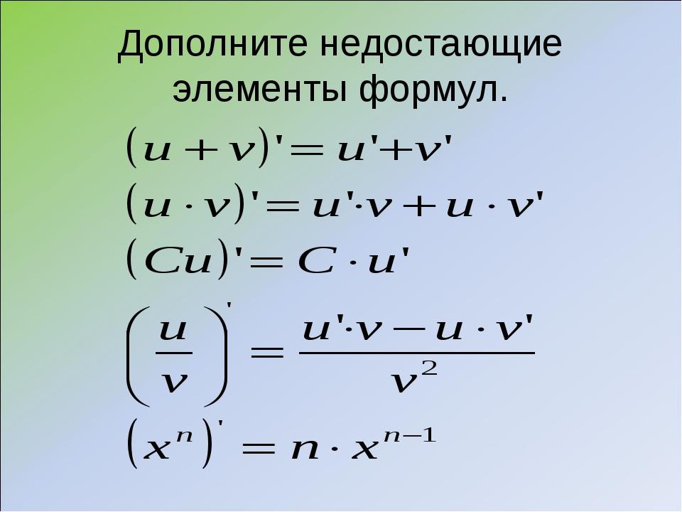 Дополните недостающие элементы формул.