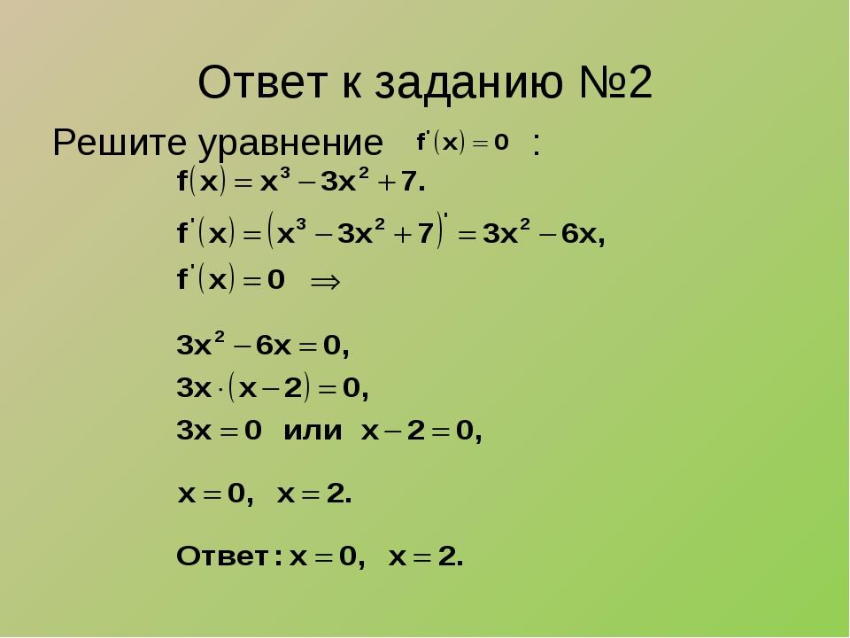 Ответ к заданию №2 Решите уравнение :