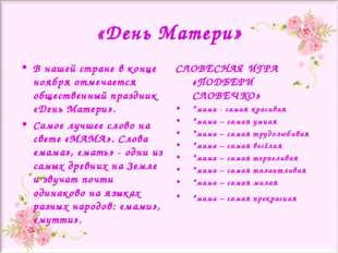 «День Матери» В нашей стране в конце ноября отмечается общественный праздник