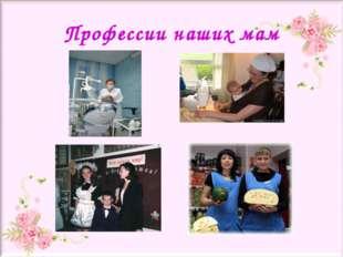 Профессии наших мам