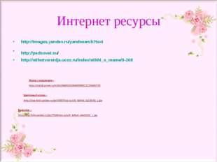 Интернет ресурсы http://images.yandex.ru/yandsearch?text http://pedsovet.su/